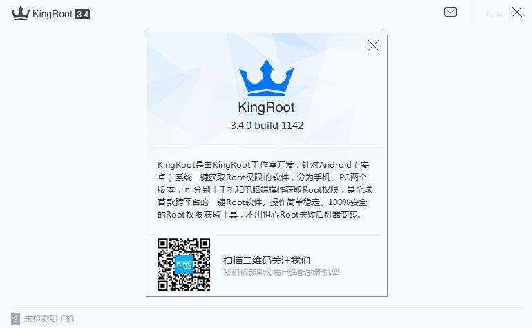 kingroot-windows-download