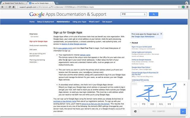 Google-Input-Tools-Free