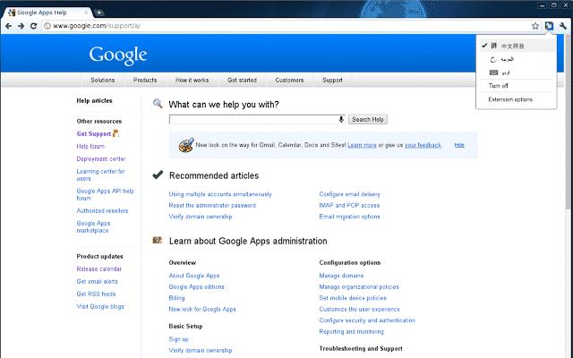 Google-Input-Tools-PC