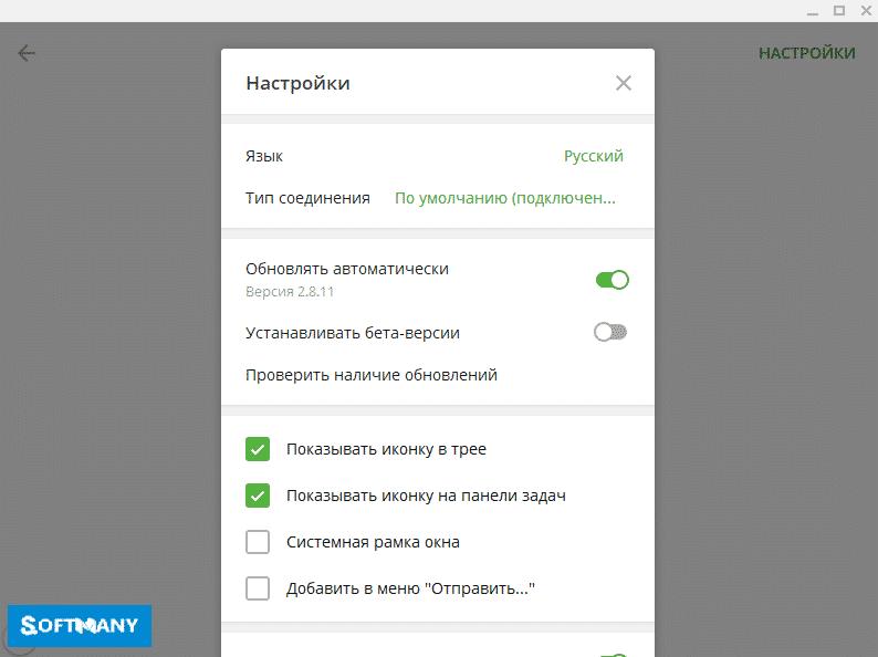 telegram-скачать